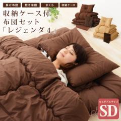 【送料無料】 布団セット セミダブル 寝具セット 『レジェンダ4』 組布団セット ふとん 掛け布団 敷き布団 枕