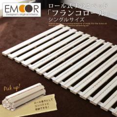 ロール式 桐すのこベッド シングル 『フランコロール』 すのこベッド スノコベッド すのこマット 木製ベッド 桐ベッド 折りたたみベッド