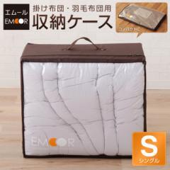 掛け布団 羽毛布団用収納ケース シングルサイズ 約幅62×高さ52×奥行32cm エムールオリジナル