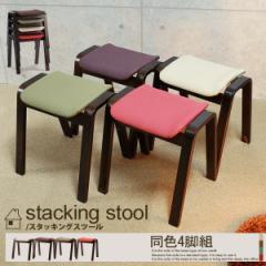 組立不要 スタッキングスツール スツール  同色4脚組 木製 いす 椅子 チェアー 重ね インテリア 【送料無料】  エムール