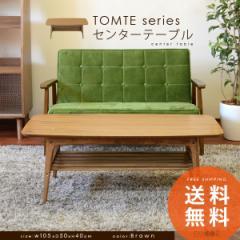 センターテーブル ウォールナット突き板 TOMTE table テーブル リビングテーブル コーヒーテーブル 幅105cm トムテ 北欧 天然木