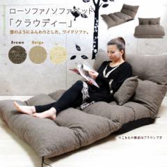 ローソファ ソファベッド 「クラウディー」 5段階リクライニング クッション2個付き ソファー 日本製 【送料無料】  エムール