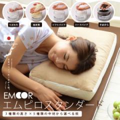 15種類から選べる フッティング枕 「エムピロ」 日本製 低反発 パイプ そばがら わた  低い枕 父の日 敬老の日 母の日