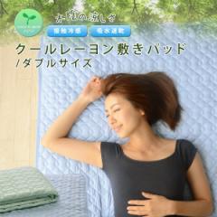 接触冷感 クールレーヨン 敷きパッド ダブルサイズ 敷きパット 敷パッド ベッドパット ベッドパッド