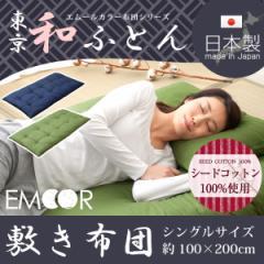 【送料無料】 日本製 綿100% 東京 和ふとん 敷き布団 シングルサイズ 敷きふとん シードコットン 吸湿 保温