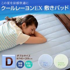 ひんやり 接触冷感 クールレーヨンEX 敷きパッド ダブルサイズ 約140×205cm 涼感 冷感 さらさら ベッドパッド