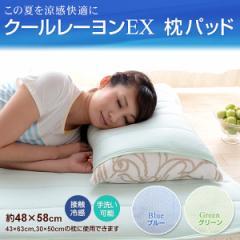 ひんやり 接触冷感 クールレーヨンEX 枕パッド 約48×58cm(43×43cm、35×50cm用兼用)