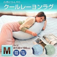 接触冷感 クールレーヨンラグ Mサイズ/約130×190cm ひんやりラグ 涼感マット 冷却マット ラグ 手洗いOK 涼感 冷感 ひんやり