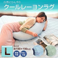 接触冷感 クールレーヨンラグ Lサイズ/約190×190cm(約2畳)涼感ラグ ひんやりラグ エムール
