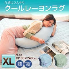 接触冷感 クールレーヨンラグ XLサイズ/約190×240cm(約3畳)涼感ラグ ひんやりラグ