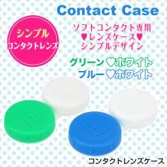 シンプルコンタクトレンズ 1個【メール便対応】 SimpleContact Case コンタクトケア用品 カラコンケース ソフト