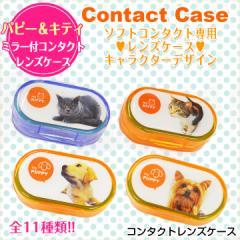 パピー&キティ ミラー付コンタクトケース 1個 【メール便対応】 キャラクター Contact Case コンタクトケア用品