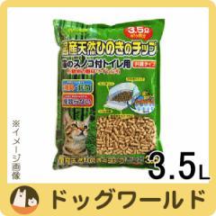 シーズイシハラ 猫砂 国産天然ひのきのチップ 3.5L 【猫砂】 [5332]