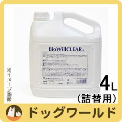 グッドウィル バイオウィル クリア 4L タイプ (詰替用) 【除菌・消臭】