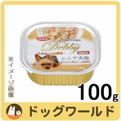 デビフ デビィ シニア犬用 ササミ角切り&野菜 100g