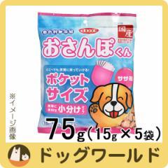 デビフ おさんぽくん ポケットサイズ ササミ 75g(15g×5袋) 【犬用スナック】