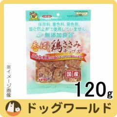 ドギーマン 無添加良品 香ばし鶏ささみチップス 120g 【犬用ジャーキー】