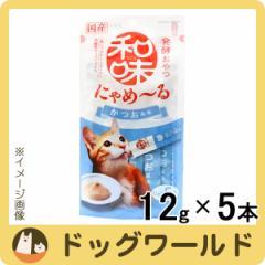 和味(なごみ) 発酵おやつ にゃめーる かつお風味 猫用 12g×5本 [在庫限り]