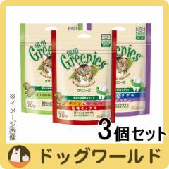 【お買い得セット】 グリニーズ 猫用 歯みがき専用スナック 3個セット