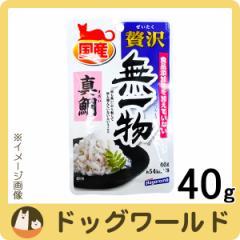はごろもフーズ 贅沢無一物パウチ 真鯛 40g
