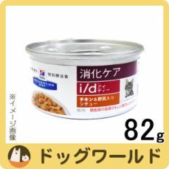 ヒルズ 猫用 i/d チキン&野菜入りシチュー 缶詰 82g [ばら売り]