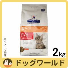 SALE ヒルズ 猫用 療法食 c/d マルチケアコンフォート チキン 2kg 【尿ケア】