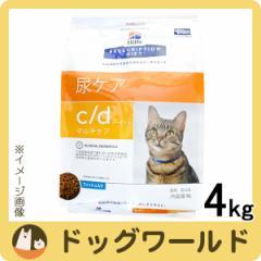 ヒルズ 猫用 療法食 c/d マルチケア フィッシュ 4kg 【尿ケア】 ★SALE★