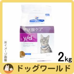 SALE ヒルズ 猫用 療法食 y/d 2kg 【甲状腺ケア】