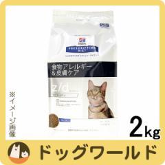 ヒルズ 猫用 療法食 z/d 低アレルゲン 2kg 【食物アレルギー&皮膚ケア】 ★SALE★