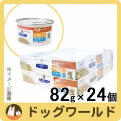 ヒルズ 猫用 療法食 k/d ツナ&野菜入りシチュー 缶詰 82g×24個 【腎臓ケア】