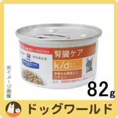 【ばら売り】 ヒルズ 猫用 療法食 k/d チキン&野菜入りシチュー 缶詰 82g 【腎臓ケア】