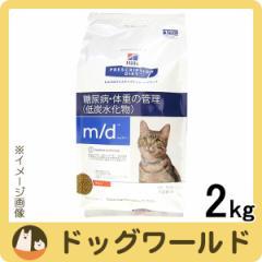 SALE ヒルズ 猫用 療法食 m/d 2kg 【糖尿病・体重の管理(低炭水化物)】