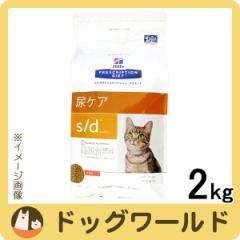 ヒルズ 猫用 療法食 s/d 2kg 【尿ケア】 ★SALE★