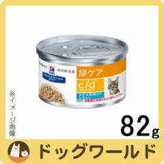 【ばら売り】 ヒルズ 猫用 療法食 c/d マルチケア ツナ&野菜入りシチュー 缶詰 82g 【尿ケア】