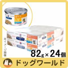 SALE ヒルズ 猫用 療法食 c/d マルチケア ツナ&野菜入りシチュー 缶詰 82g×24個 【尿ケア】