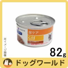 【ばら売り】 ヒルズ 猫用 療法食 c/d マルチケア チキン&野菜入りシチュー 缶詰 82g 【尿ケア】