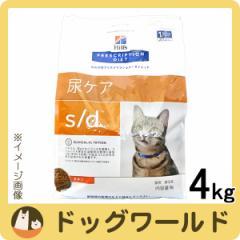 ヒルズ 猫用 s/d ドライ 4kg