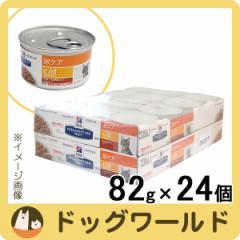 SALE ヒルズ 猫用 療法食 c/d マルチケア チキン&野菜入りシチュー 缶詰 82g×24個 【尿ケア】