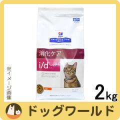 ヒルズ 猫用 i/d ドライ 2kg