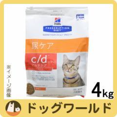 ヒルズ 猫用 療法食 c/d マルチケア コンフォート チキン 4kg 【尿ケア】