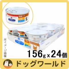 SALE ヒルズ 猫用 k/d ツナ 缶詰 156g×24