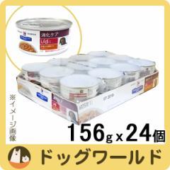 ヒルズ 犬用 i/d チキン&野菜入りシチュー 缶詰 156g×24 ★SALE★