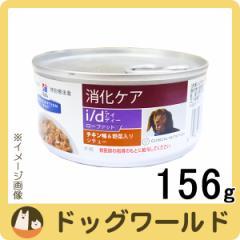 ヒルズ 犬用 i/d ローファット チキン味&野菜入りシチュー 缶詰 156g [ばら売り]
