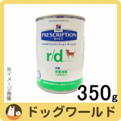 【ばら売り】 ヒルズ 犬用 療法食 r/d 缶詰 350g
