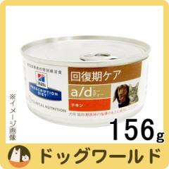 【ばら売り】 ヒルズ 犬猫用 療法食 a/d 缶詰 156g 【回復期ケア】