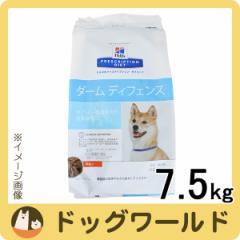 ヒルズ 犬用 療法食 ダームディフェンス 7.5kg