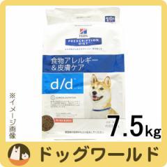 ヒルズ 犬用 療法食 d/d サーモン&ポテト 7.5kg 【食物アレルギー&皮膚ケア】