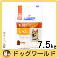 SALE ヒルズ 犬用 k/d ドライ 7.5kg