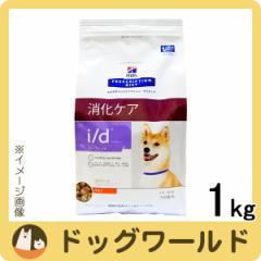 SALE ヒルズ 犬用 i/d ローファット ドライ 1kg
