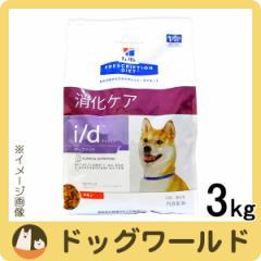 ヒルズ 犬用 i/d ローファット ドライ 3kg ★SALE★